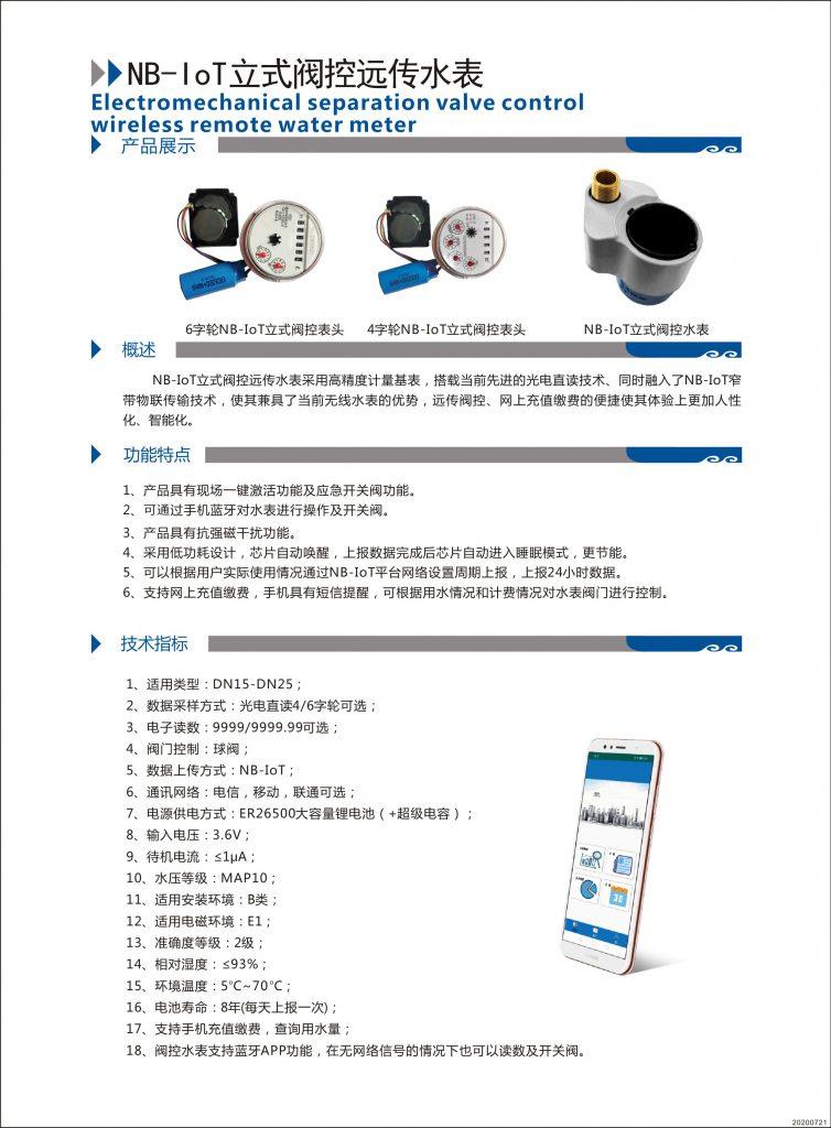 NB-IoT立体阀控远传水表